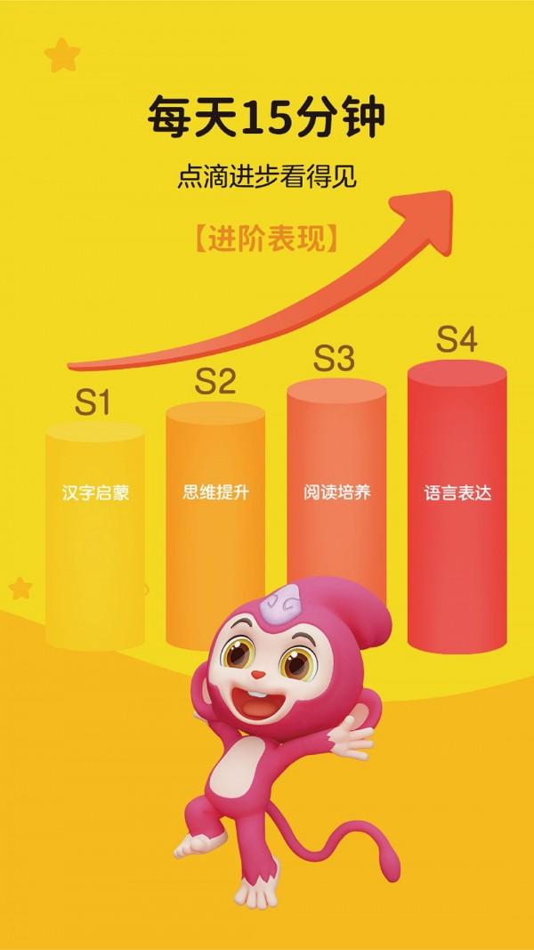 猴小吉语文app手机版图2: