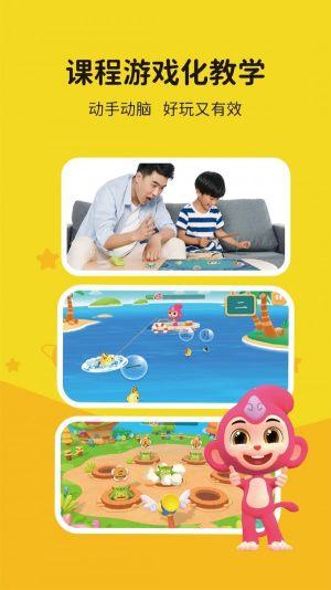 猴小吉语文app图1