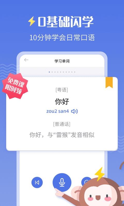 雷猴粤语学习App手机版图2: