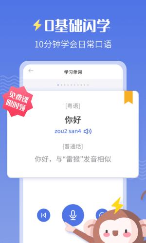 雷猴粤语学习App图2