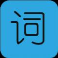 天天学单词App软件官方版 v1.2.0