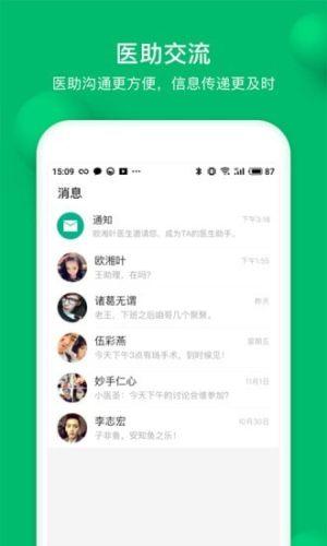 玄关医生助手app最新版图片1