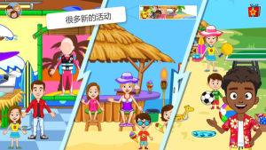 我的小镇阳光沙滩游戏完整版最新版图片1