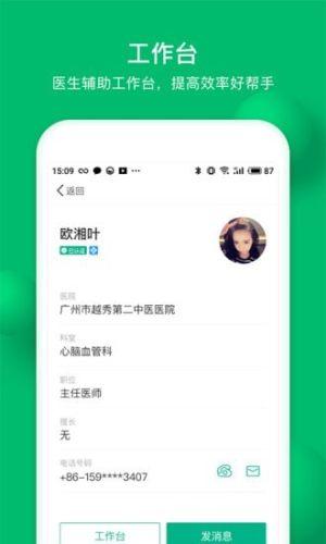 玄关医生助手app图2