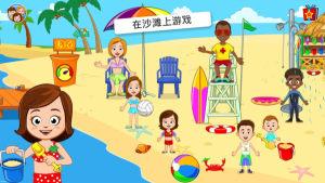 我的小镇阳光沙滩游戏图2