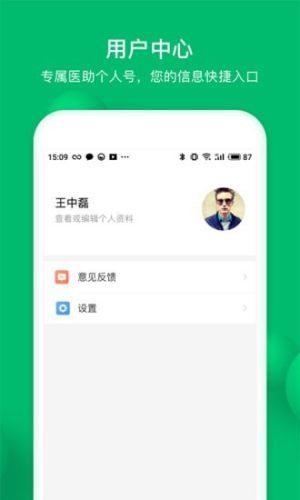 玄关医生助手app图3
