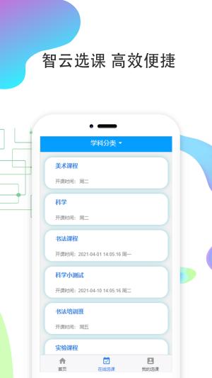 智云选课app手机客户端图片1