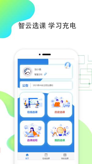 智云选课app图2