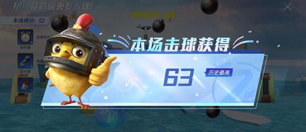 和平精英水球大作战攻略:2周年水球大作战高分技巧[多图]