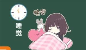 胡桃日记胡桃作息时间一览:胡桃起床吃饭睡觉活动作息时间表图片3