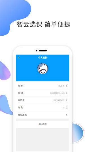 智云选课app图3