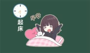 胡桃日记胡桃作息时间一览:胡桃起床吃饭睡觉活动作息时间表图片1