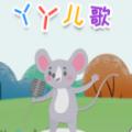 丫丫儿歌幼儿舞蹈App软件 v1.0