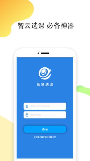 智云选课app图4