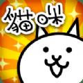 猫咪大战争9999999罐头版