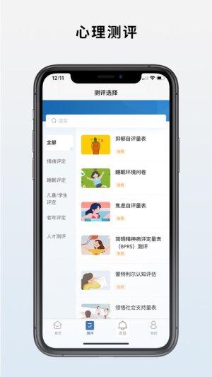 海棠心悦app图3