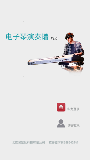 电子琴演奏谱APP官方下载图片1