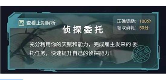 犯罪大师忘川河答案大全:4.17侦探委托忘川河答案解析[多图]