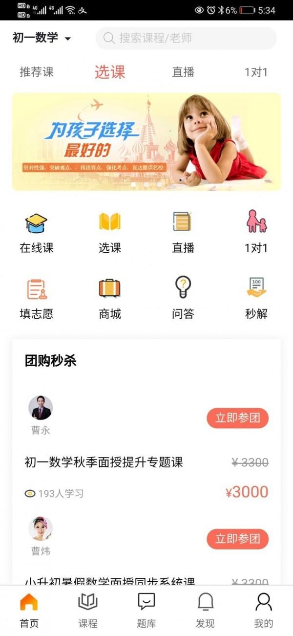 华而知教育app手机最新版图片1