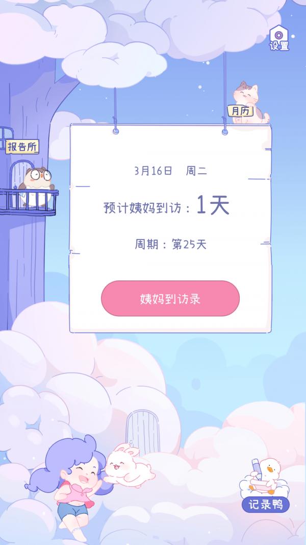棉棉月历app手机版图片1