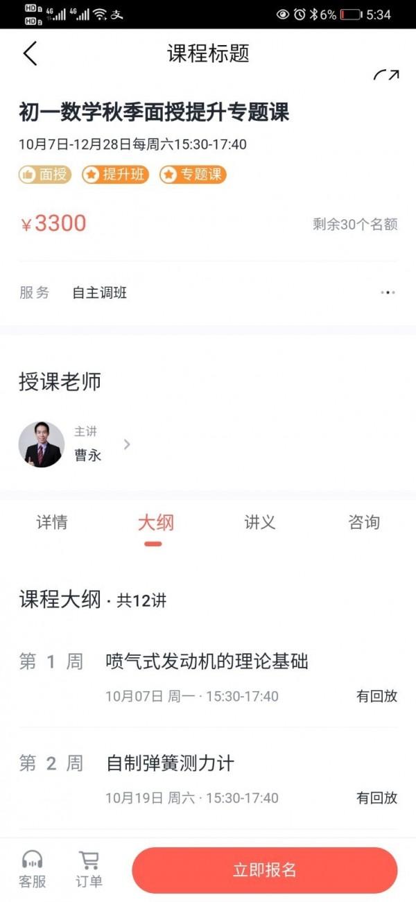 华而知教育app手机最新版图2: