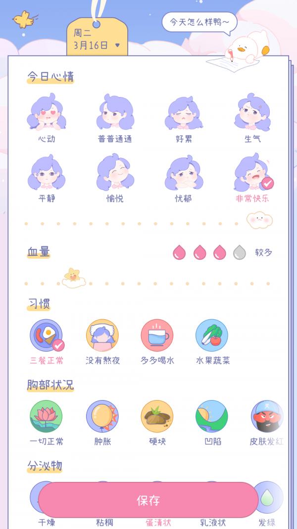 棉棉月历app手机版图3: