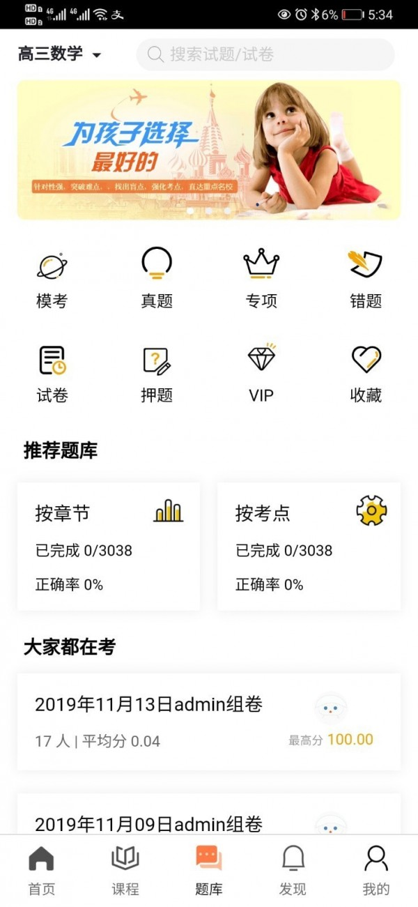 华而知教育app手机最新版图1: