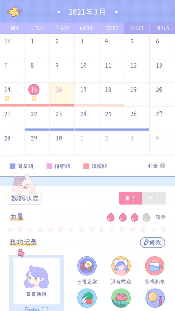 棉棉月历app手机版图2: