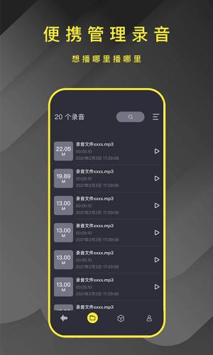 手机录音笔助手App图3