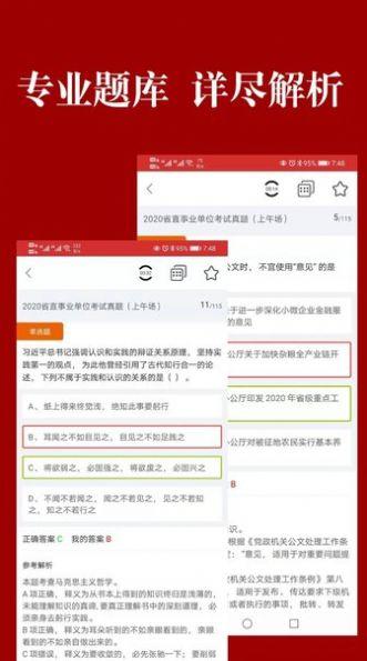 山西事考APP下载官方版图2:
