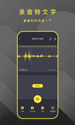 手机录音笔助手App图1