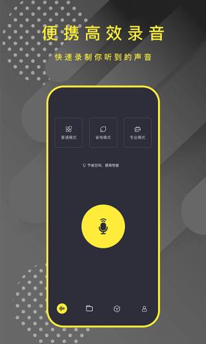 手机录音笔助手App图2