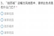 CF手游姑苏城地图潜伏者出生点是在什么门口?姑苏城地图潜伏者出生点答案分享[多图]