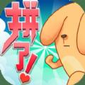 拼了吧苟且狗游戏最新版 v0.1