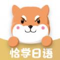 恰学日语APP官方版 v1.0.0