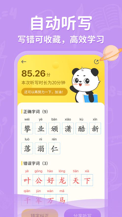 小学写字通App最新官方版图片1