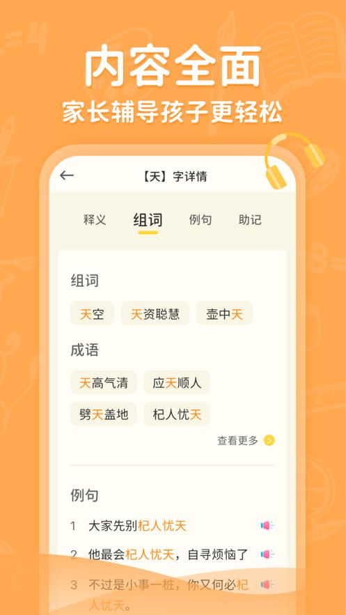 小学写字通App最新官方版图3: