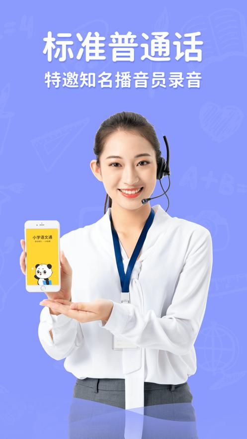 小学写字通App最新官方版图4: