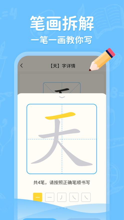 小学写字通App最新官方版图1: