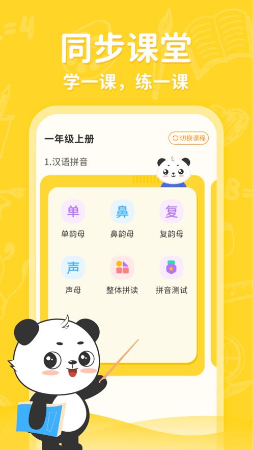 小学写字通App最新官方版图2: