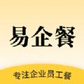 易企餐App最新版 v2.3.2