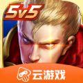 王者荣耀云游戏破解版下载免费