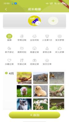 成长关注平台APP官方版图片1