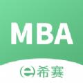 MBA联考题库APP软件下载官方版 v1.0.0