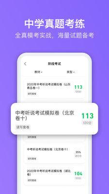 腾讯英语君(中学)App下载手机免费版图片1
