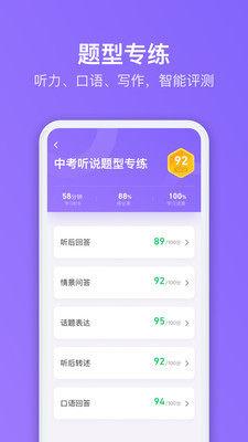 腾讯英语君(中学)App图3
