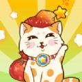猫咪家族手机游戏最新版下载 v2.0.0