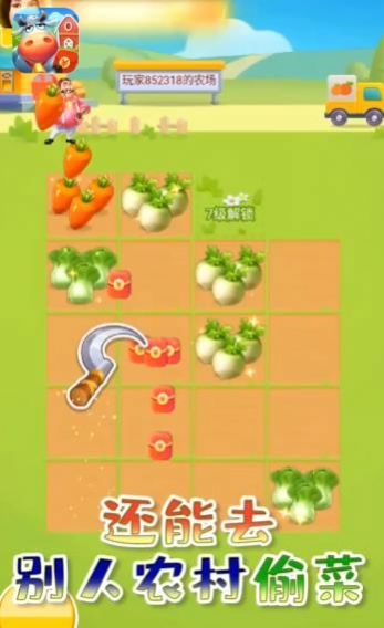 奇迹农场主游戏红包版图1: