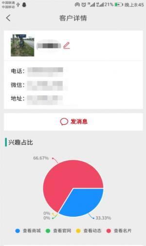 犀牛智能营销神器App图4