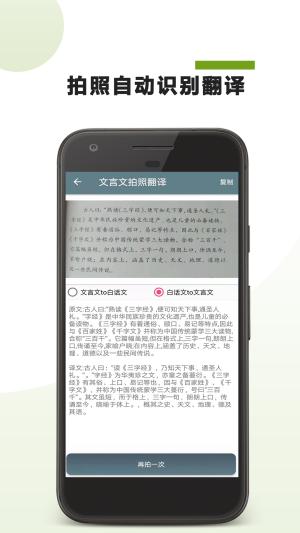 文言文拍照翻译App手机最新版图片1